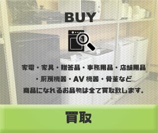 買取|栃木県宇都宮市の買取、販売、処分はリサイクルショップ『エルフ』にお任せ!不要になった家具・家電などの処分でお困りの方はお気軽にご相談下さい!出張買取にも対応しております。