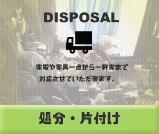 処分・片付け|栃木県宇都宮市の買取、販売、処分はリサイクルショップ『エルフ』にお任せ!不要になった家具・家電などの処分でお困りの方はお気軽にご相談下さい!出張買取にも対応しております。