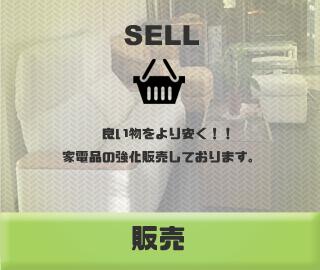 販売|栃木県宇都宮市の買取、販売、処分はリサイクルショップ『エルフ』にお任せ!不要になった家具・家電などの処分でお困りの方はお気軽にご相談下さい!出張買取にも対応しております。