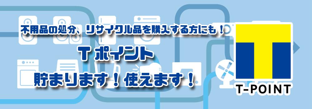 栃木県宇都宮市の買取、販売、処分はリサイクルショップ『エルフ』にお任せ!不要になった家具・家電などの処分でお困りの方はお気軽にご相談下さい!出張買取にも対応しております。